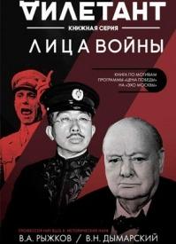 Лица войны. Виталий Дымарский, Владимир Рыжков