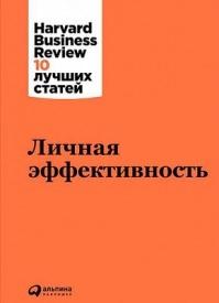 Личная эффективность. Harvard Business Review (HBR)