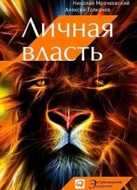 Личная власть. Николай Мрочковский, Алексей Толкачев