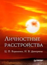 Личностные расстройства. Цезарь Петрович Короленко, Наталья Дмитриева