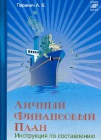 Личный финансовый план: инструкция по составлению. Андрей Паранич