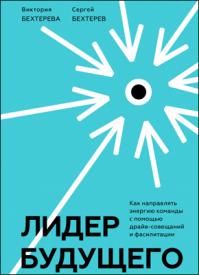 Лидер будущего. Сергей Бехтерев, Виктория Бехтерева
