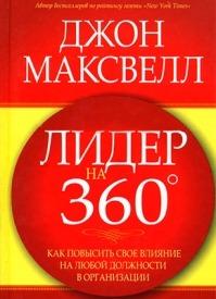 Лидер на 360 градусов. Джон Максвелл