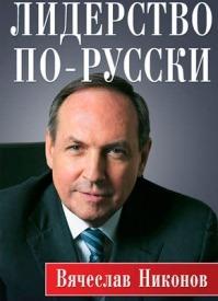 Лидерство по-русски. Вячеслав Никонов