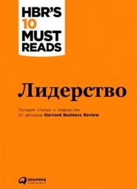 Лидерство. Коллектив авторов