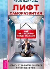 Лифт саморазвития. Как не застрять между этажами. Стив Павлина