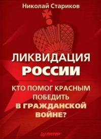 Ликвидация России. Николай Стариков