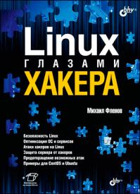 Linux глазами хакера. Михаил Фленов