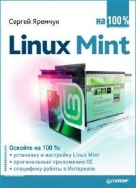 Linux Mint на 100%. Сергей Яремчук