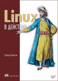 Linux в действии. Дэвид Клинтон