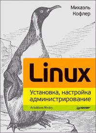 Linux. Установка, настройка, администрирование. Михаэль Кофлер