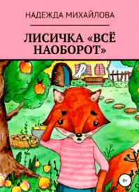 Лисичка «Всё наоборот». Надежда Александровна Михайлова