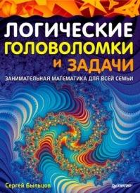 Логические головоломки и задачи. Сергей Быльцов