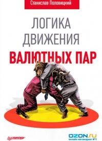 Логика движения валютных пар. Станислав Половицкий