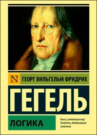 Логика. Георг Гегель