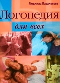 Логопедия для всех. Людмила Парамонова