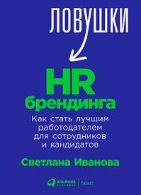 Ловушки HR-брендинга. Светлана Иванова
