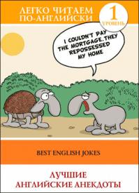 Лучшие английские анекдоты (на английском). Коллектив авторов