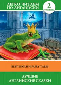Лучшие английские сказки (на английском). Коллектив авторов