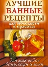 Лучшие банные рецепты для молодости и красоты. С. В. Филатова