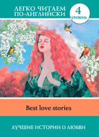 Лучшие истории о любви (на английском). И. С. Маевская