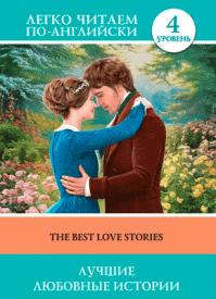 Лучшие любовные истории (на английском). Коллектив авторов