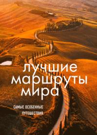 Лучшие маршруты мира. Коллектив авторов