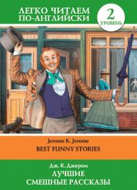 Лучшие смешные рассказы (на английском). Коллектив авторов