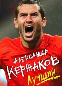Лучший: Александр Кержаков