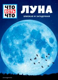 ЛУНА. Манфред Баур