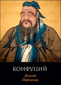 Луньюй. Конфуций