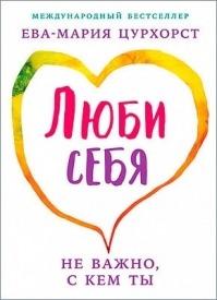 Люби себя – не важно, с кем ты. Ева-Мария Цурхорст