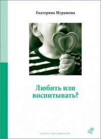 Любить или воспитывать? Екатерина Мурашова