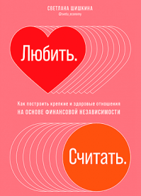 Любить. Считать. Светлана Шишкина