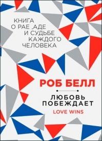 Любовь побеждает: Книга о рае, аде и судьбе каждого человека. Роб Белл