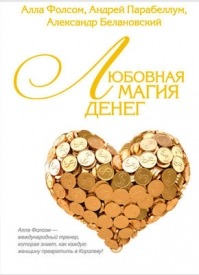 Любовная магия денег. Андрей Парабеллум, Александр Белановский, Алла Фолсом