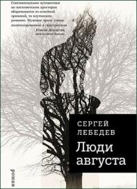 Люди августа. Сергей Лебедев