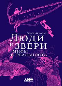 Люди и звери. Ольга Арнольд