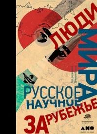 Люди мира: Русское научное зарубежье. Коллектив авторов