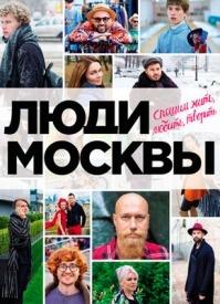 Люди Москвы. Спешим жить, любить, творить. Игорь Панков