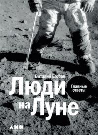 Люди на Луне. Виталий Егоров (Zelenyikot)