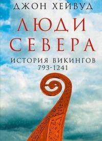 Люди Севера: История викингов, 793–1241. Джон Хейвуд