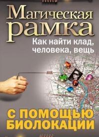 Магическая рамка. Александр Ханников