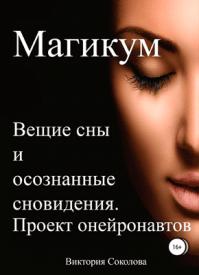 Магикум. Вещие сны и осознанные сновидения. Виктория Соколова