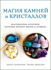 Магия камней и кристаллов. Хизер Аскинози, Тимми Джандро