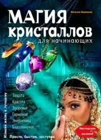 Магия кристаллов для начинающих. Наталия Баранова