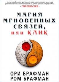 Магия мгновенных связей. Ори Брафман, Ром Брафман, Дмитрий Стороженко