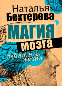 Магия мозга и лабиринты жизни. Наталья Бехтерева