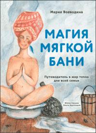 Магия мягкой бани. Мария Воеводина