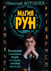 Магия рун. Николай Журавлев